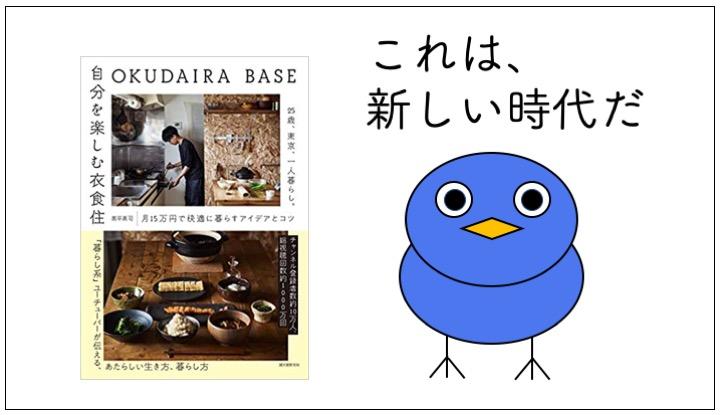 OKUDAIRA BASE 自分を楽しむ衣食住